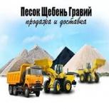 Доставка щебня. Доставка песка. Щебень, песок, отсев с доставкой, Новосибирск