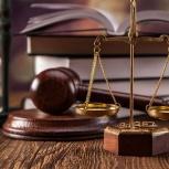 Юридические услуги, банкротство, пенсии, Новосибирск