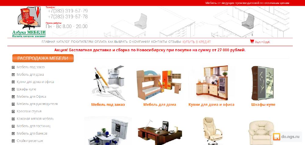 продажа мебели в кредит