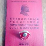 Значок ВЛКСМ, 63-го года с закруткой, СССР, ММД, оригинал, Новосибирск
