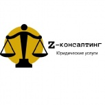 Бесплатная юридическая консультация, Новосибирск