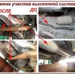Ремонт/замена гофры и др.участков выхлопа, уст-ка миникатализатора, Новосибирск