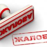 Адвокат. Составление заявлений, жалоб, запросов, обращений, претензий, Новосибирск
