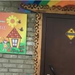 Обмен местом в Детском саду, Новосибирск