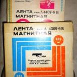 Продам катушки/бобины магнитофонные, Новосибирск