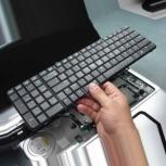 срочная замена клавы на вашем ноутбуке, Новосибирск