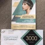 Продам Сертификат на 3000 т.р. в студию красоты kemon, Новосибирск