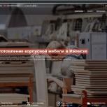 Требуется студент на введение сайта Мебельной компании в Ижевске, Новосибирск