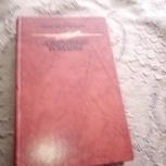 Избранные романы, Новосибирск
