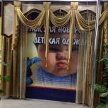продам шторы, Новосибирск