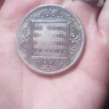 Монета 1799г, Новосибирск