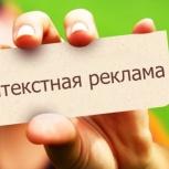 Профессиональная настройка и ведение контекстной рекламы, Новосибирск