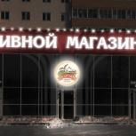 """Продам новую фасадную вывеску """"пивной магазин"""", Новосибирск"""