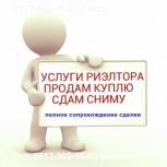 Услуги  риэлтора, Новосибирск