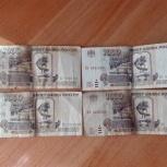 Банкноты с номиналом 1000 и 5000 рублей 1995 года, Новосибирск
