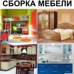 Сборка,разборка,упаковка мебели. Без посредников и переплат, Новосибирск