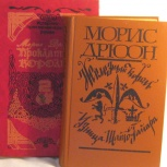 Трилогия  - Морис  Дрюон, три книги. Ф. Ницше., Новосибирск