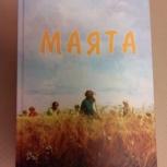 Книга МАЯТА, Новосибирск