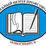 Курсы в сфере охраны труда (удостоверение), Новосибирск