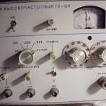 Генератор сигналов Г4-129, Новосибирск