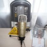 Студийный микрофон Behringer c1-u, Новосибирск
