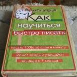 Курсы быстрого письма, Новосибирск