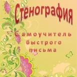 """Учебник  """"Стенография. Самоучитель быстрого письма"""", Новосибирск"""