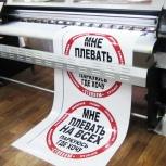 Печать баннеров и самоклейки, наружняя реклама, Новосибирск