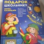 Подарок школьнику. Книга-календарь, Новосибирск