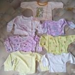Пакет вещей для девочки от 0 до 6 месяцев, Новосибирск
