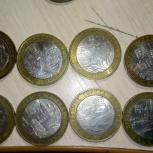 Продам юбилейные десятки, Новосибирск