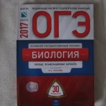 Тетрадь по биологии ОГЭ ФИПИ, Новосибирск