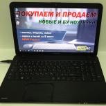 Отличный ноутбук Toshiba C850 Гарантия, Новосибирск
