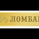 Ломбард, Новосибирск