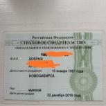 Найден СНИЛС, Новосибирск