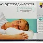 Ортопедическая подушка с «эффектом памяти», трехслойная ТОП-105, Новосибирск