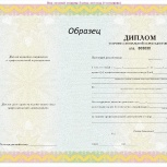 Профессиональная переподготовка, Новосибирск