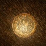 Продам монету 5 копеек Екатерины II 1763г, Новосибирск