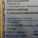 Продам 2 билета на концерт группы Кипелов, Новосибирск