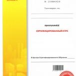 """Использование конфигурации """"Зарплата и управление персоналом"""" ред. 3.1, Новосибирск"""