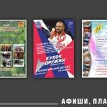 Дизайнер. Разработка макетов, Новосибирск