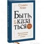 Продам книгу Быть, а не казаться Стивен Кови, Новосибирск