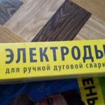 Электроды, Новосибирск