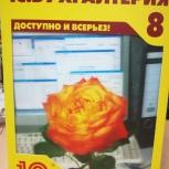 Продам 1 комплект ключей 1с бухгалтерия базовая версия, Новосибирск