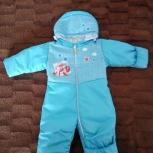 Продам детский демисезонный комбинезон, Новосибирск