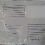 Почтовые пластиковые пакеты 140х162 --10 штук, Новосибирск
