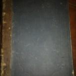 Продам Сочинения графа Л. Н. Толстого 1897 год изд, Новосибирск