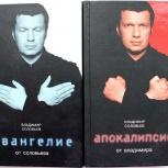 В. Соловьев / евангелие от Соловьева + Апокалипсис от Владимира, Новосибирск