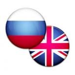 Английский - переводы с/на, Новосибирск