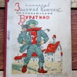 """Алексей Толстой. """"Золотой ключик или."""" 1943г, Новосибирск"""